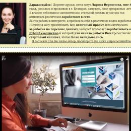 Лариса Вернилова [Лохотрон] – Заработок на перегоне данных
