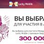 Lucky Mobile [Лохотрон] — наши отзывы о международной акции