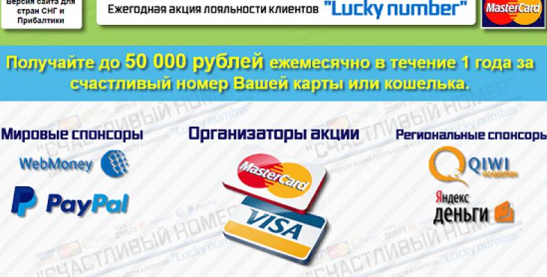 Lucky number [Лохотрон] — Ежегодная акция лояльности клиентов Счастливый Номер