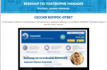 Платформа Manager [Лохотрон] — Вебинар от Ведущей Карины Новиковой