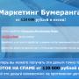 Маркетинг Бумеранга [Лохотрон] – отзывы о заработке на спаме