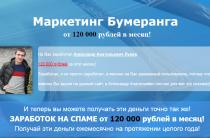 Маркетинг Бумеранга [Лохотрон] — отзывы о заработке на спаме