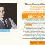 Размещение сокращенных коммерческих ссылок [Лохотрон] — Метод Виктора Иванова
