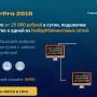 MinerPro 2018 [Лохотрон] – заработок в КиберМайнинговой сети