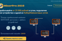 MinerPro 2018 [Лохотрон] — заработок в КиберМайнинговой сети