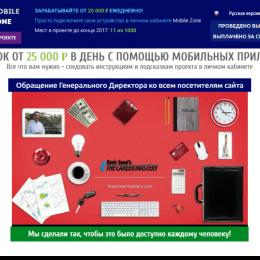 Mobile Zone [Лохотрон] заработок на мобильных приложениях