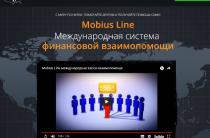 Mobius Line [Лохотрон] Международная Система Финансовой Взаимопомощи