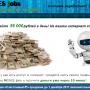 Платформа Mone$ Jobs [Лохотрон] – покупка интернет-трафика