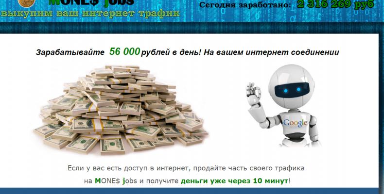 Платформа Mone$ Jobs [Лохотрон] — покупка интернет-трафика