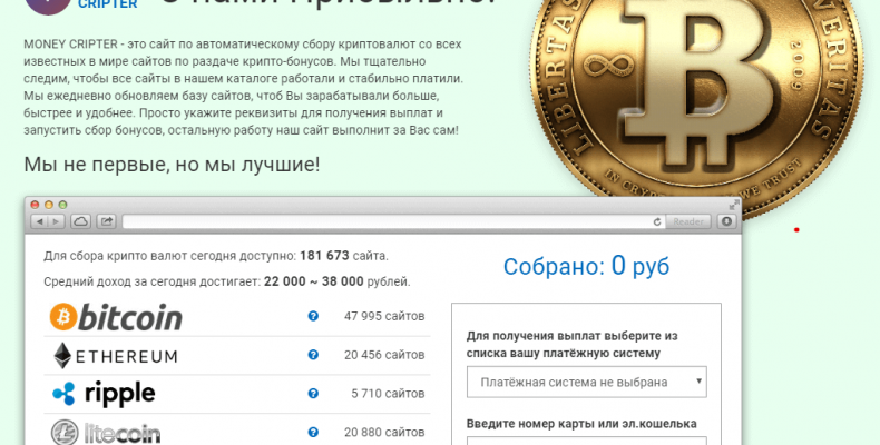 Money Cripter [Лохотрон] — Система по автоматическому сбору криптовалют