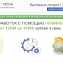 Money Media [Лохотрон] – Зарабатывайте на новинках Media