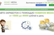 Money Media [Лохотрон] — Зарабатывайте на новинках Media