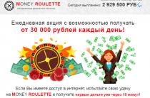Платформа Money Roulette [Лохотрон] — Ежедневная денежная рулетка