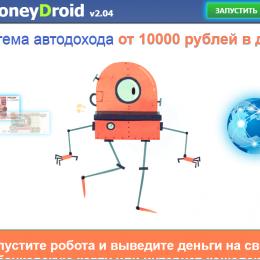 MoneyDroid [Лохотрон], Отзывы на Cистему автодохода Money droid v 2.04