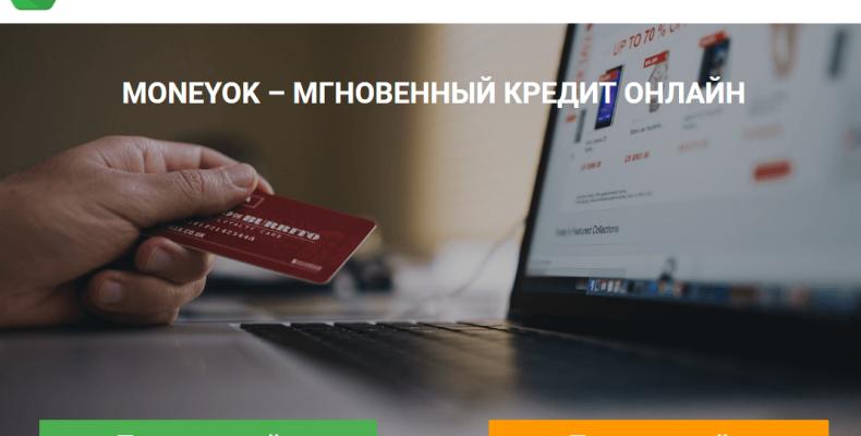 OpenWallet и MoneyOK [Лохотрон] — наши отзывы