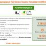 Международная программа защиты пользователей интернета [Лохотрон] — наши отзывы