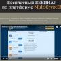 MultyCryptEX [Лохотрон] – Заработок на перепродаже криптовалют