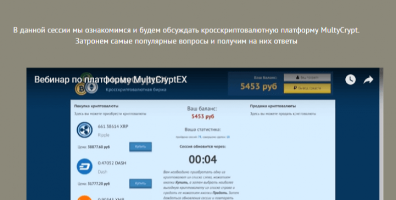 MultyCryptEX [Лохотрон] — Заработок на перепродаже криптовалют