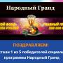 Народный Гранд [Лохотрон] – отзывы о поощрительной программе
