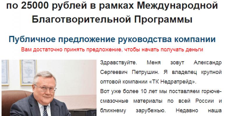 ТК Недратрейд [Лохотрон] Александр Сергеевич Петрушин отзывы