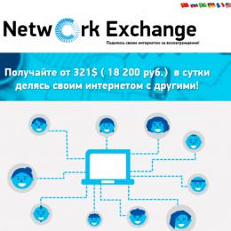 Network Exchange [Лохотрон] – поделись интернетом за вознаграждение