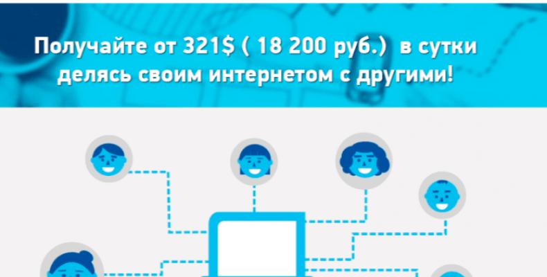 Network Exchange [Лохотрон] — поделись интернетом за вознаграждение