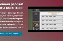 Crypto Exch Nova Service [Лохотрон] отзывы о вакансии в сервисе Nova Exchange