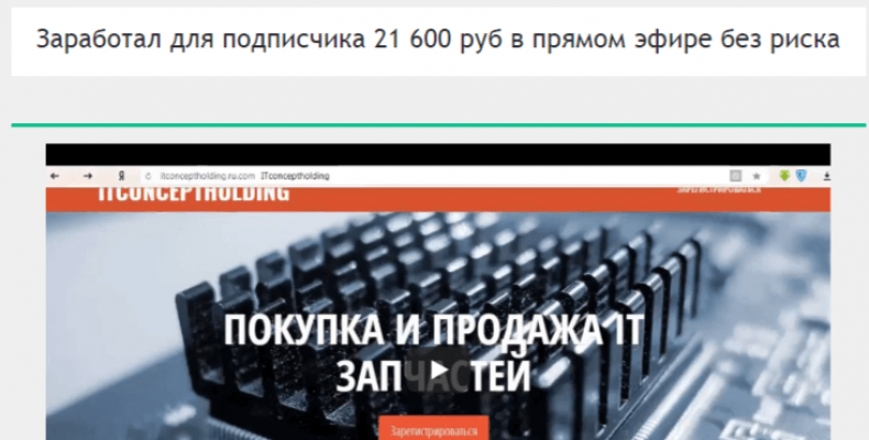 Андрей Новиков [Лохотрон] отзывы о портале ITCONCEPTHOLDING