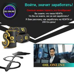 Oil Online [Лохотрон] – Программа Михаила Ташкевича
