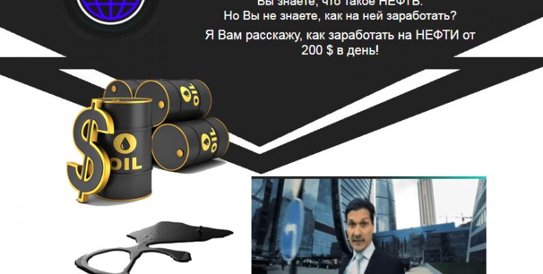 Oil Online [Лохотрон] — Программа Михаила Ташкевича