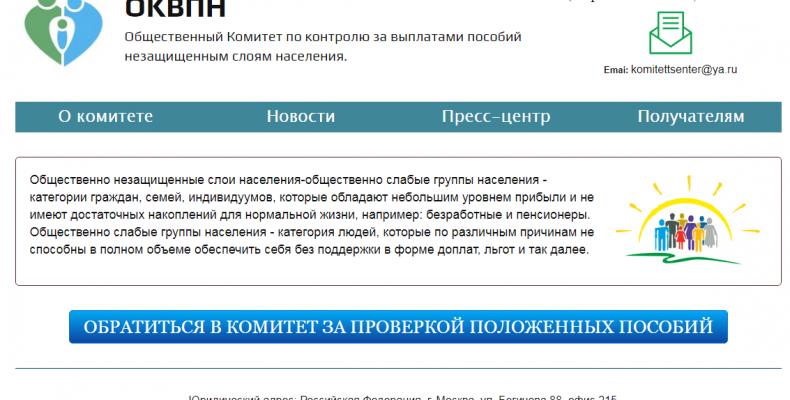 ОКВПН [Лохотрон] — отзывы об Общественном комитете по контролю за выплатами пособий
