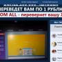 One From All [Лохотрон] – Более 100 000 человек переведет вам по 1 рублю
