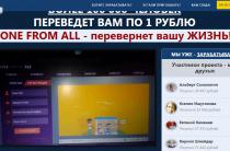 One From All [Лохотрон] — Более 100 000 человек переведет вам по 1 рублю