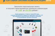 Торговая онлайн компенсация 2018 [Лохотрон] — наши отзывы