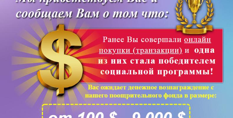 «Онлайн покупка» [Лохотрон] — отзывы о Социальной программе