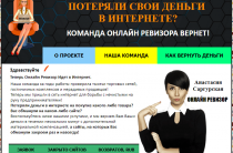 Онлайн Ревизор [Лохотрон] — Команда Ревизора вернет деньги