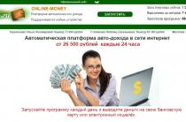 Online-money [Лохотрон] — наши отзывы о платформе авто-дохода