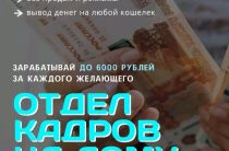 Отдел кадров на дому [Проверено] – Отзывы о курсе Александра Юсупова