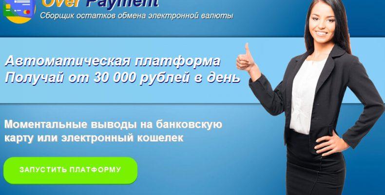 OverPayment [Лохотрон] — Сборщик остатков обмена эл. валюты