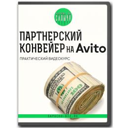 Партнерский Конвейер на Авито с Нуля до 50000 в Месяц [ПРОВЕРЕНО]