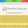 Perfect Money [Лохотрон] – отзывы о Международном объединении крупнейших платежных систем