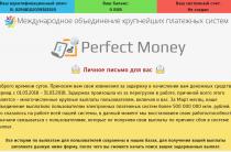 Perfect Money [Лохотрон] — отзывы о Международном объединении крупнейших платежных систем