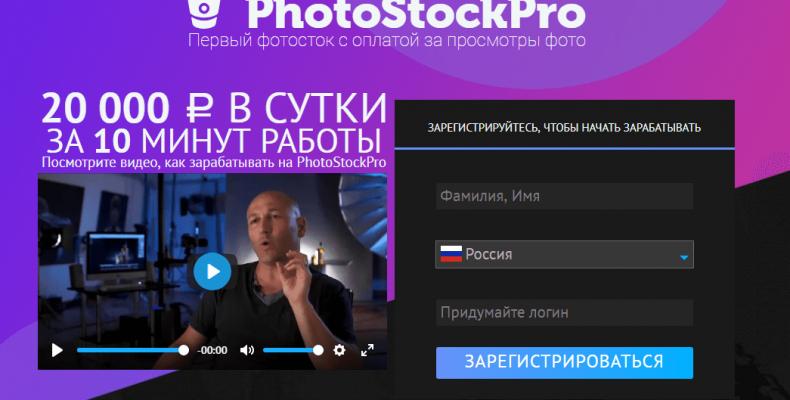 PhotoStockPro [Лохотрон] — отзывы о фотостоке с оплатой за просмотры