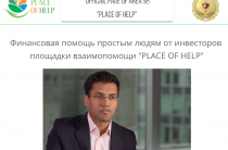 Place of Help [Лохотрон] — отзывы площадке финансовой помощи
