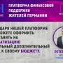 Finanzielle Hilfe [Лохотрон] – отзывы о методе Елены Матвейчук