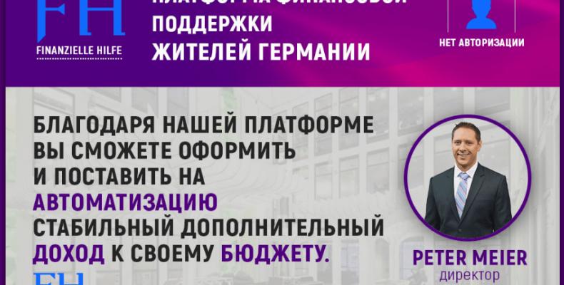 Finanzielle Hilfe [Лохотрон] — отзывы о методе Елены Матвейчук