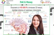 Poll Money [Лохотрон] — Международный Сервис Опросов