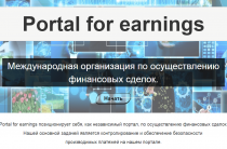 Portal for earnings [Лохотрон] — Организация по осуществлению финансовых сделок