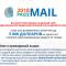 PrizeMail 2018 [Лохотрон] — отзывы об уникальном идентификаторе почтовых адресов