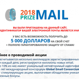 PrizeMail 2018 [Лохотрон] – отзывы об уникальном идентификаторе почтовых адресов